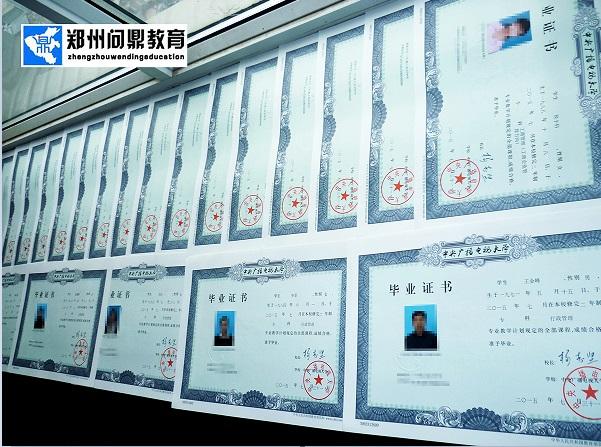 河南电大毕业证