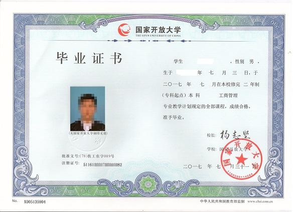 国开电大毕业证