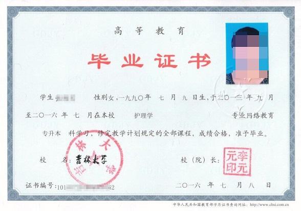 远程教育毕业证