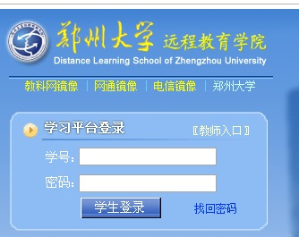 郑大远程教育学习平台地址