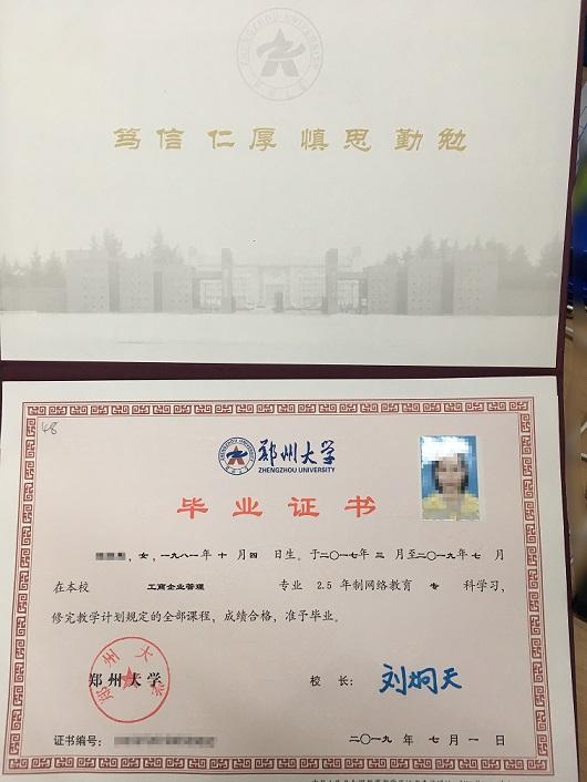 郑州大学远程新毕业证